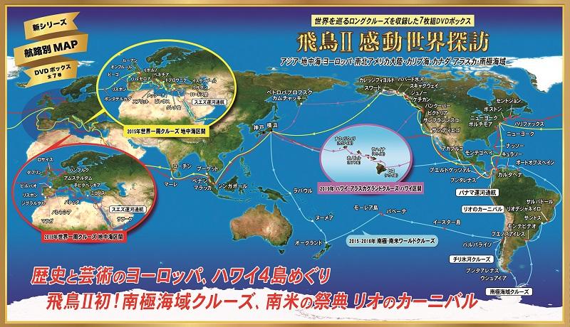航路別MAP