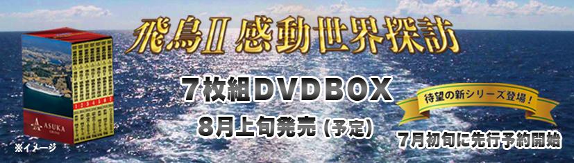 感動世界探訪DVDBOX_HP先行予約_修正
